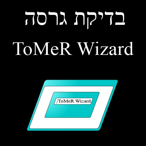 version tomer wizard
