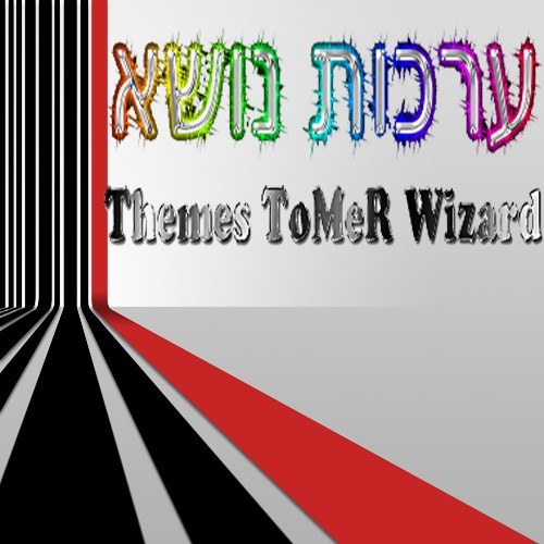 themes tomer wizard