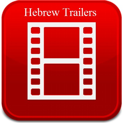 Hebrew Trailers